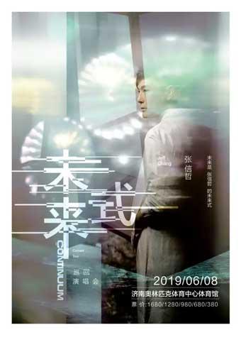 2019张信哲未来式巡回演唱会-济南站