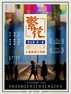 舞台剧《繁花》第一季 -上海站