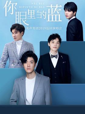 美声男团巡回演唱会深圳站