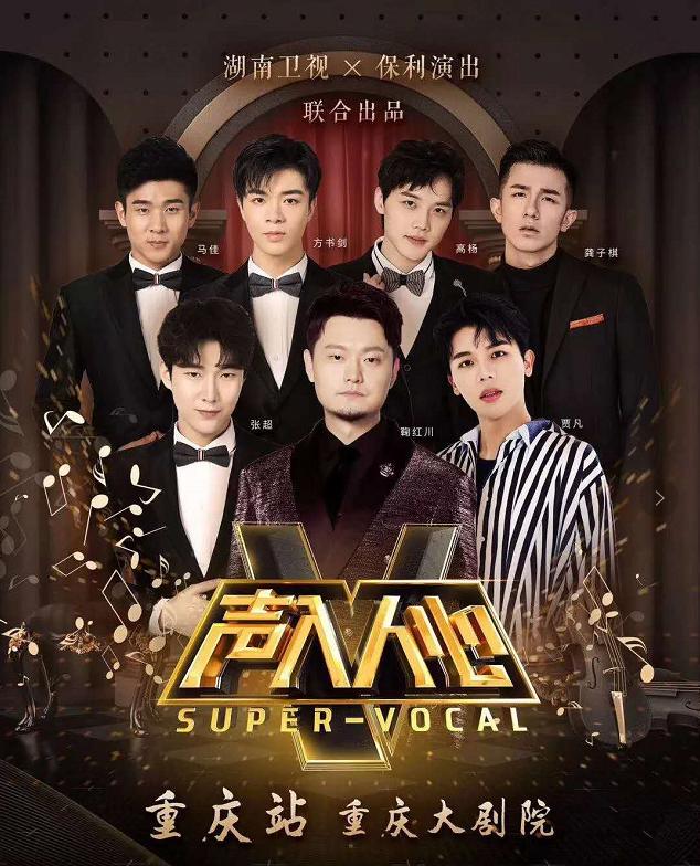 《声入人心》音乐会2019全国巡演重庆站
