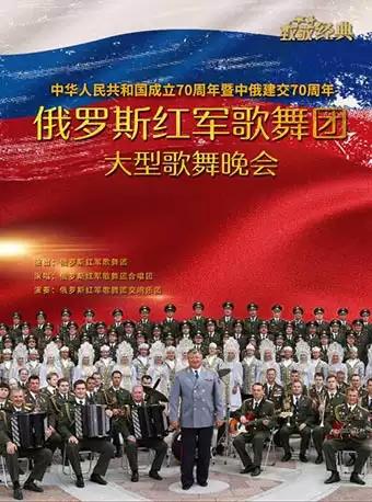 《俄罗斯红军歌舞团大型歌舞晚会》-重庆站
