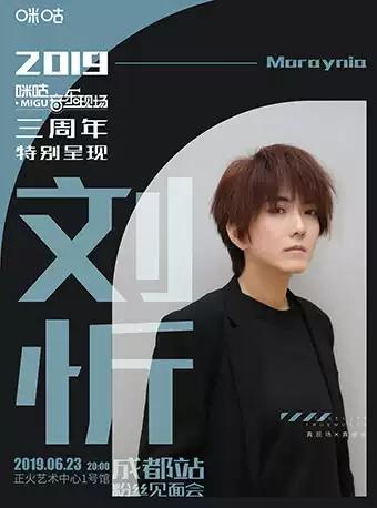 2019咪咕音乐现场刘忻粉丝见面会 成都站