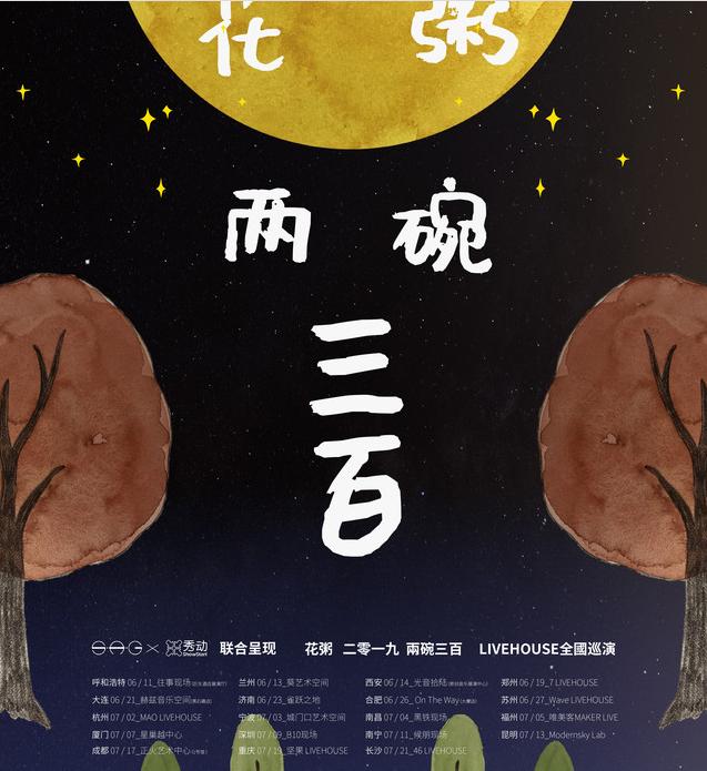 """花粥 2019""""两碗三百""""Livehouse巡演 成都站"""