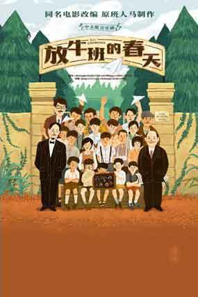 法国音乐剧《放牛班的春天》中文版广州站