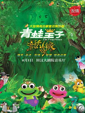童话舞台剧《青蛙王子》长沙站