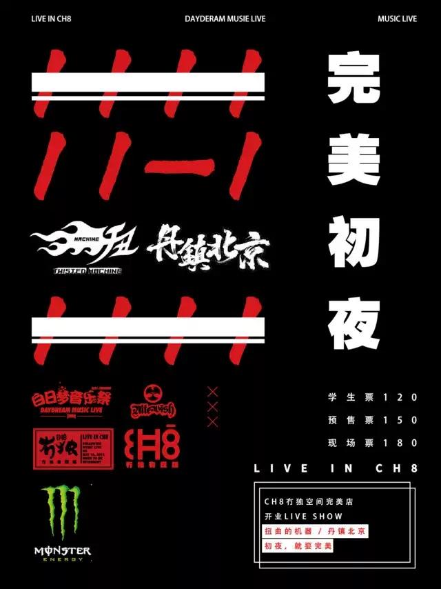 【�佣莱氏帧颗で�机器×丹镇北京―完美硬核初夜 成都站