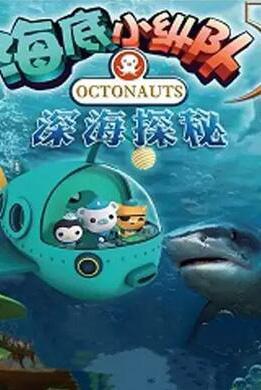 儿童剧《海底小纵队之深海探秘》苏州站