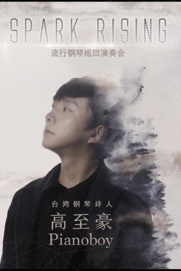 台湾钢琴诗人Pianoboy高至豪 流行钢琴武汉音乐会