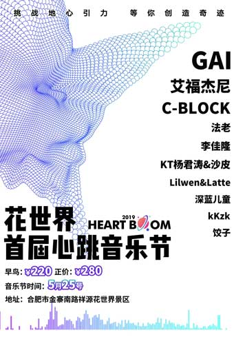 2019花世界心跳音乐节合肥站