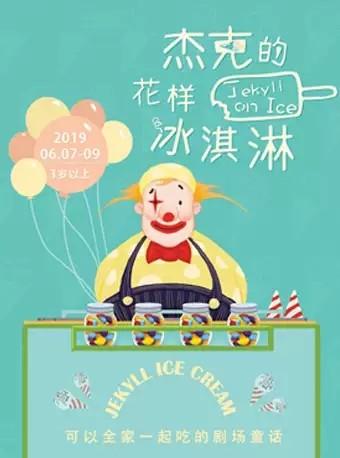 丹麦亲子创意剧《杰克的花样冰淇淋》北京站