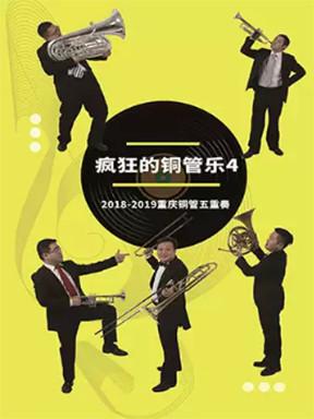 重庆《那些年,那些动漫3》音乐会