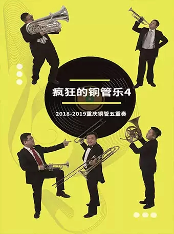 重庆《铜管乐的迪士尼世界3》音乐会
