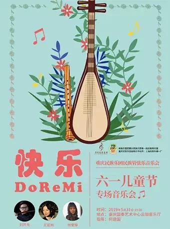 快乐DoReMi 重庆民族乐团民族管弦乐音乐会 六一儿童节专场音乐会 重庆站