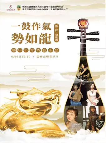 《一鼓作气势如龙》端午节专场音乐会 重庆站