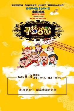 大型哲理儿童人偶剧《寻梦西游》南京站