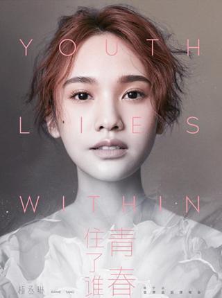 """杨丞琳""""青春住了谁 Youth Lies Within """"世界巡回演唱会南宁站"""