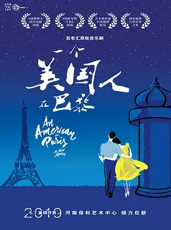 百老汇英文原版音乐剧《一个美国人在巴黎》郑州站