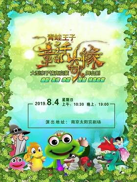 大型亲子情商启蒙舞台剧《青蛙王子童话奇缘》南京站