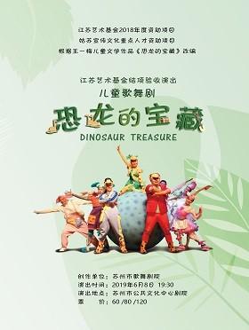儿童歌舞剧《恐龙的宝藏》苏州站