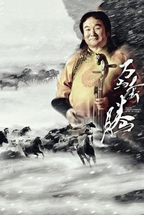 《齐・宝力高野马马头琴乐团专场音乐会》-深圳站