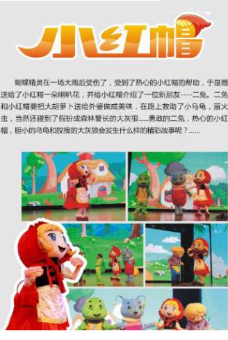 双互动舞台剧《小红帽》郑州站