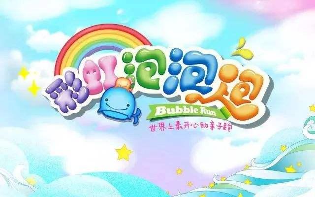 苏州彩虹泡泡跑