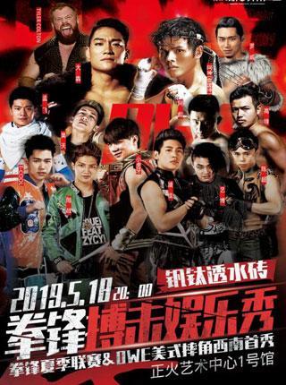 拳锋夏季联赛&OWE美式摔角西南首秀-成都站