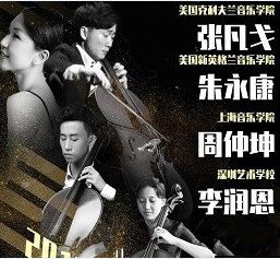 弦动我心大提琴四重奏巡回音乐会石家庄站