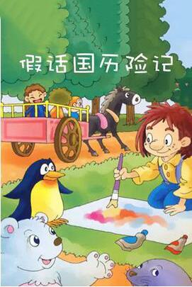 大型童话舞台剧《假话国历险记》郑州站