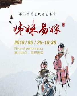 【昌邑】第三届昌邑戏迷艺术节――吕剧《姊妹易嫁》