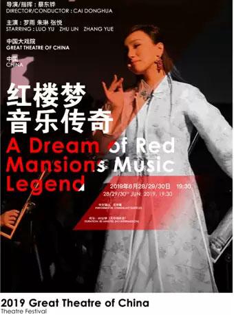 《红楼梦音乐传奇》上海站