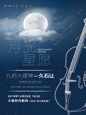 2019月光星愿・九把大提琴-久石让经典作品音乐会-成都站