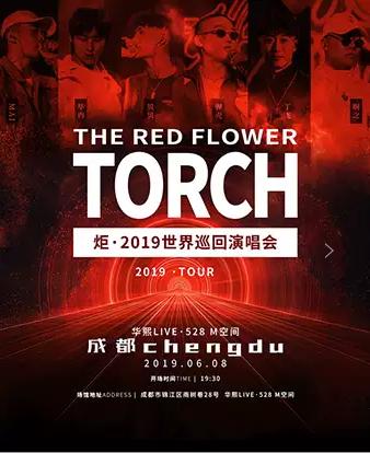 炬・2019世界巡回演唱会成都站