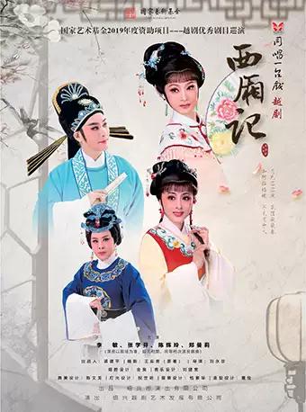 越剧《西厢记》 重庆站