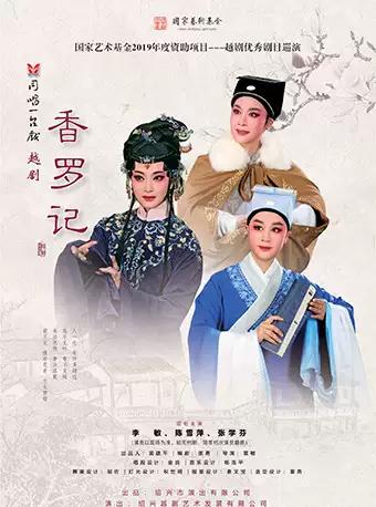 越剧《香罗记》 重庆站