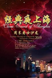 经典夜上海周末爵士沙龙跳跃的钟声圣诞狂欢上海站