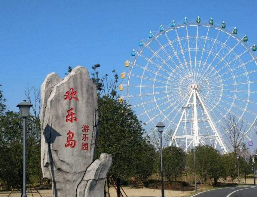 苏州欢乐岛游乐园