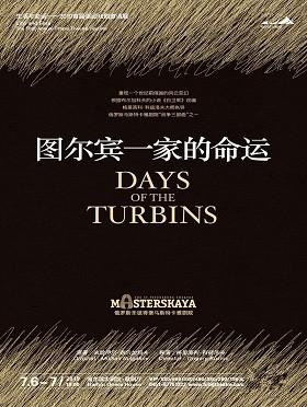 话剧《图尔宾一家的命运》哈尔滨站