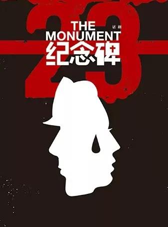 话剧《纪念碑》北京站