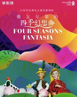 儿童启蒙偶剧《维瓦尔第的四季幻想曲》重庆站