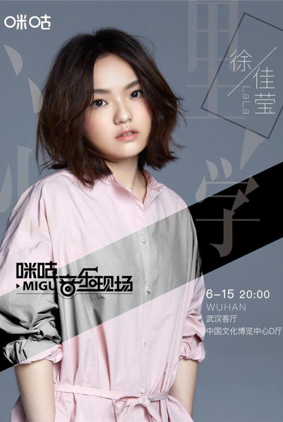 """2019咪咕音乐现场徐佳莹""""心里学""""音乐会武汉站"""