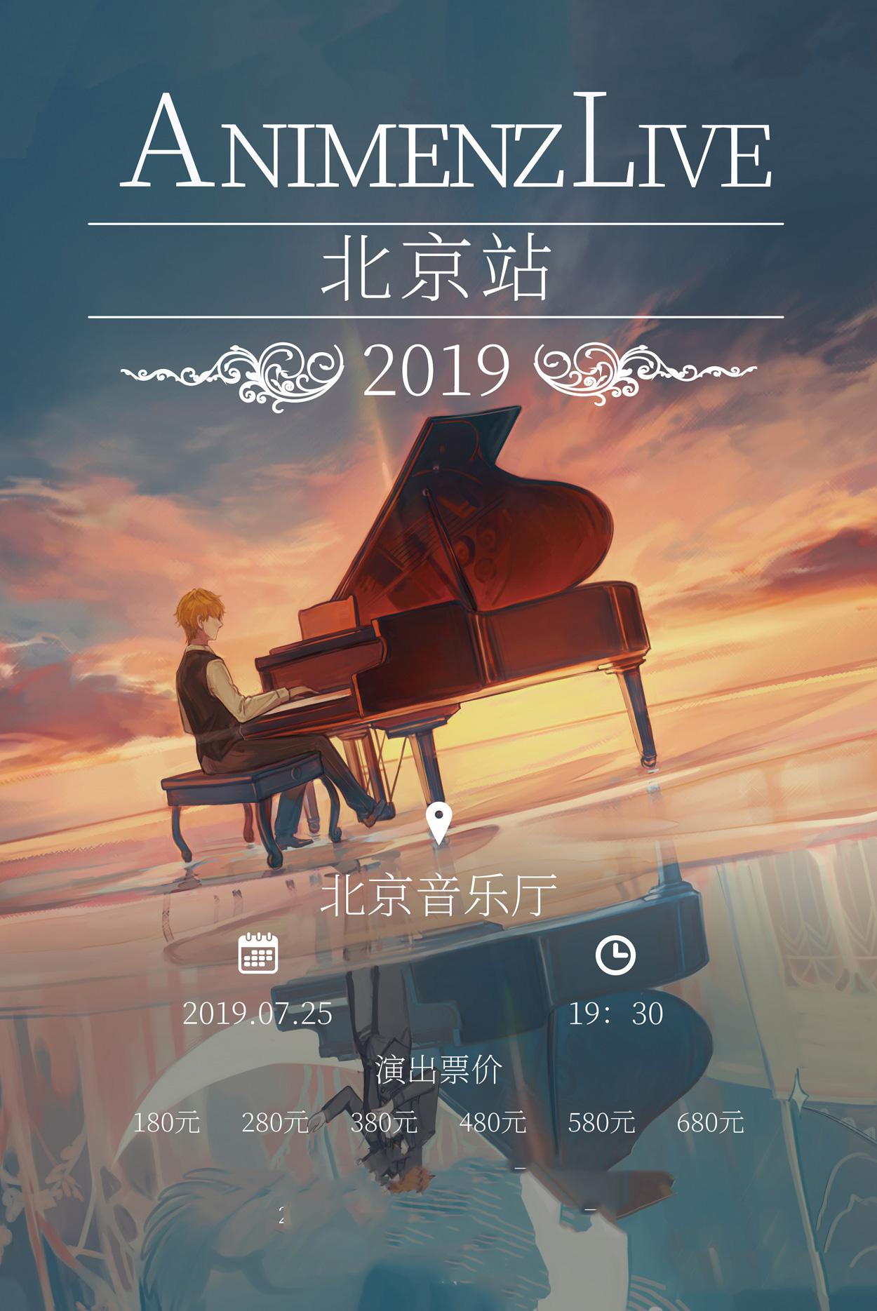 Animenz动漫钢琴音乐会北京站