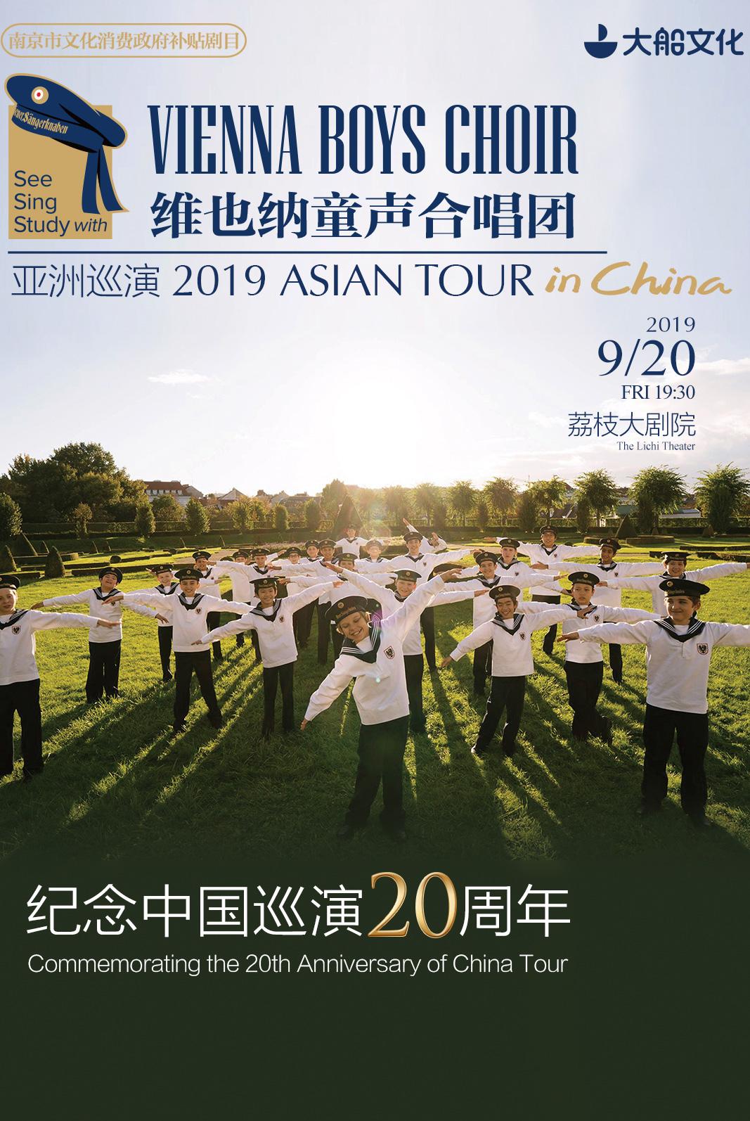 南京市文化消费政府补贴剧目 大船文化・纪念中国巡演20周年维也纳童声合唱团亚洲巡演 南京站