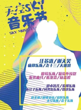 2019青岛天空SKY音乐节