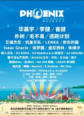 2019青岛凤凰音乐节