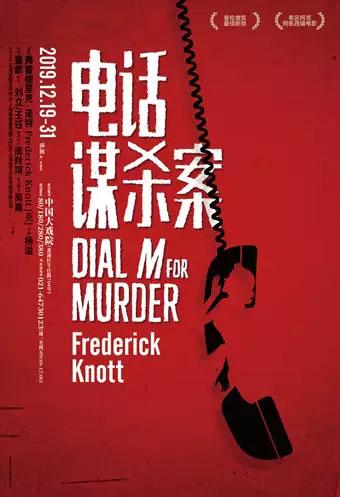 舞台剧《电话谋杀案》上海站