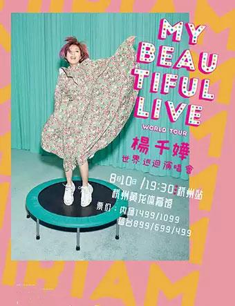 杨千��MY BEAUTIFUL LIVE 世界巡回演唱会杭州站