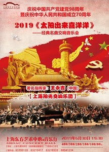 《太阳出来喜洋洋》经典名曲交响音乐会上海站