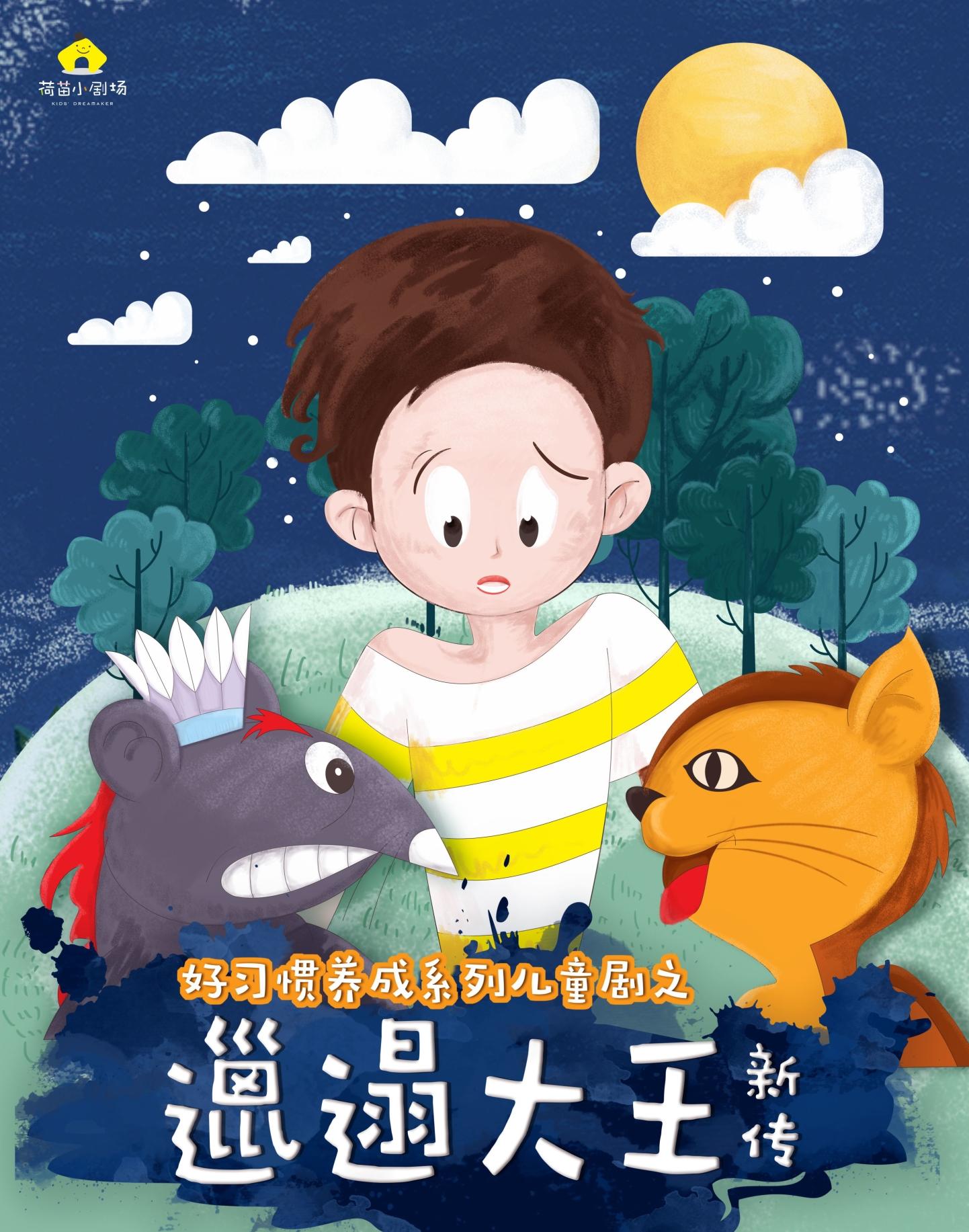 儿童剧《邋遢大王新传》成都站