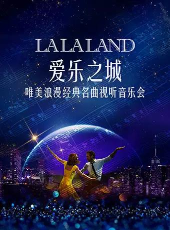 爱乐之城经典名曲音乐会重庆站